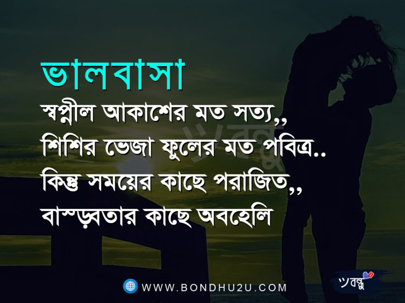 Bangla love kobita image hd