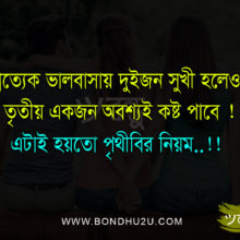 Bangla Valobashar Sad Sms, Maa Sms Sad, Romantic Valobashar Kotha, Bangla, Valobashar Chithi, Valobashar Kotha Image, Bangla Mother Love Sms, Valobashar Sms, Moner Diary Picture Do