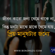 Emotional Sms For Sad Lover In Bangla   Bangla Sad Love Sms Collection   Bangla Sms   Bondhu2u Sms