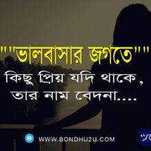 Emotional Sms For Sad Lover In Bangla   Bangla Sad Love Sms Collection   Bangla Sms   Bondhu2u Sms   Koster Sms   Sad Sms   Love Sms