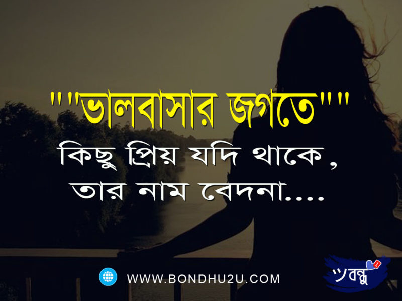 Drowing Sad Love Bangla: Sad Sms Pic Bengali