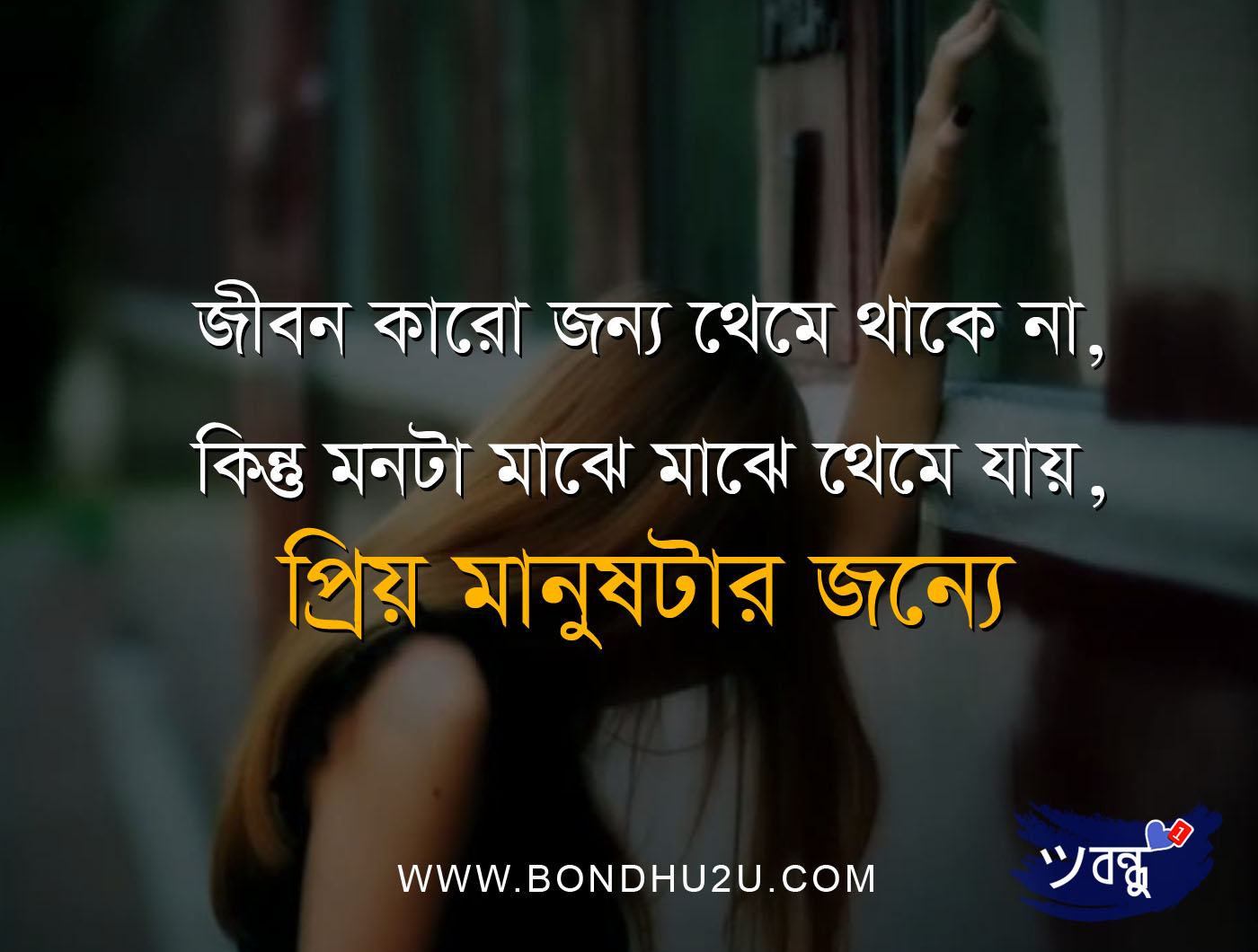 Funny Bengali Quotes About Life - Quotes Blog d