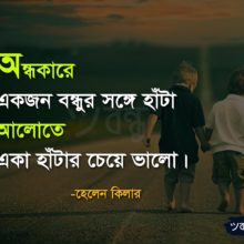 Friendship Day Quotes Bangla Friendship Facebook Status In Bangla Bangla Sms Bondhu2u