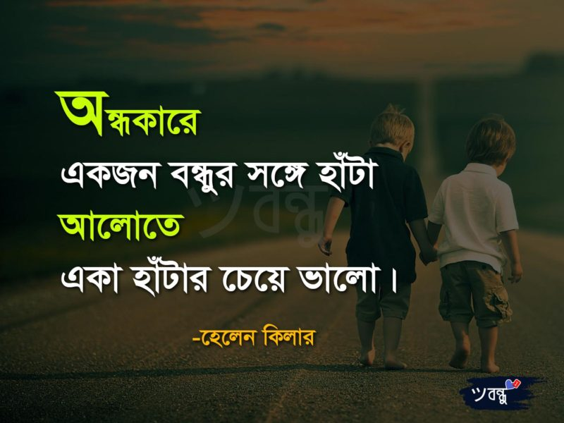 Friendship Day Quotes Bangla Friendship Facebook Status In Bangla