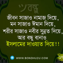Islamic Kotha, Islamic Pic, Islamic Image, Islamer Kotha Bangla, Islamic Kotha Photo, Islamic Kotha Pic, Islamer Bani Bangla, Islamic History Bangla Pdf, Islamic Bani Picture, Bangla Allahr Bani, Bond