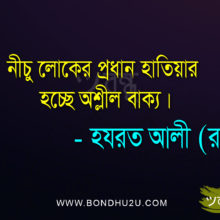 Islamic Sms Bangla Font, Bangla Islamic Facebook Status, Bangla Islamic Sms Facebook, Bangla Hadis Sms, Bangla Islamic Sms Kobita, Bangla Islamic Sms Photo, Islamic Love Sms Bangla, Islamic Post I