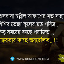 Koster Sms 2017, Koster Sms English, Bangla Koster Sms Bangla Font, Khub Koster Bangla Sms, Bangla Khub Dukher Sms, Bangla Koster Sms, Koster Kotha