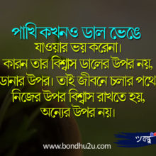 Koster Sms 2017, Koster Sms English, Bangla Koster Sms Bangla Font, Khub Koster Bangla Sms, Bangla Khub Dukher Sms, Bangla Koster Sms, Koster Kotha Bangla, Bangla Koster Sms Photo, Koster Kotha, Sad Images