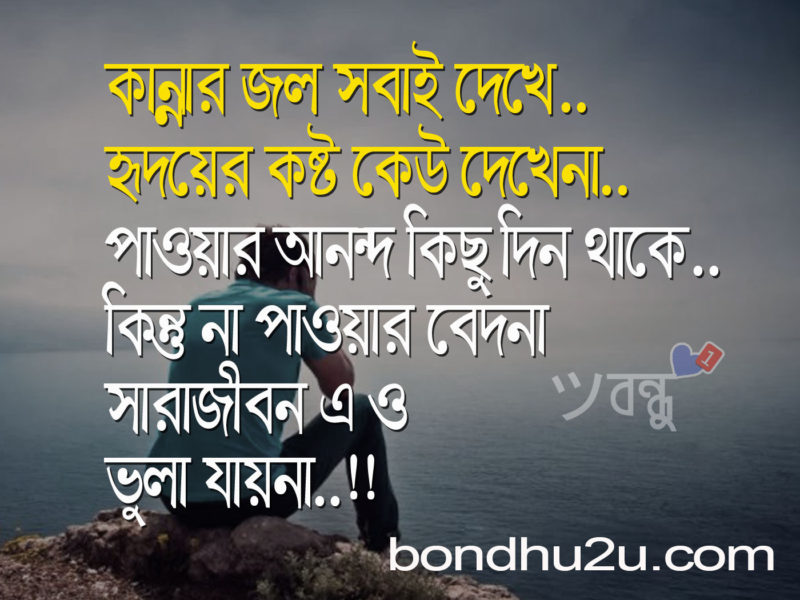 Koster Sms 2017, Koster Sms English, Bangla Koster Sms Bangla Font, Khub Koster Bangla Sms,bangla Khub Dukher Sms, Koster Kotha Bangla, Bangla Koster Sms Photo, Koster Sms, Bangla Sms