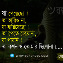Sad Bengali Sms For Girlfriend, Heart Touching Sms In Bengali, Bangla Broken Heart Sms, Sad Sms In Bengali 140 Words, Sad Love Poem In Bengali Language, Bondhu2u Sms, Bondhu2u Image, Koster Pic, Bangl