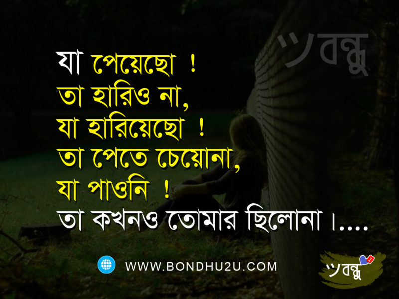 Sad Bengali Sms For Girlfriend, Heart Touching Sms In Bengali, Bangla  Broken Heart Sms, Sad Sms In Bengali 140 Words, Sad Love Poem In Bengali  Language, ...