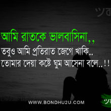 Sad Bengali Sms For Girlfriend, Heart Touching Sms In Bengali, Bangla Broken Heart Sms, Sad Sms In Bengali 140 Words, Sad Love Poem In Bengali Language, Bondhu2u Sms, Bondhu2u Image, Koster Pic, Love