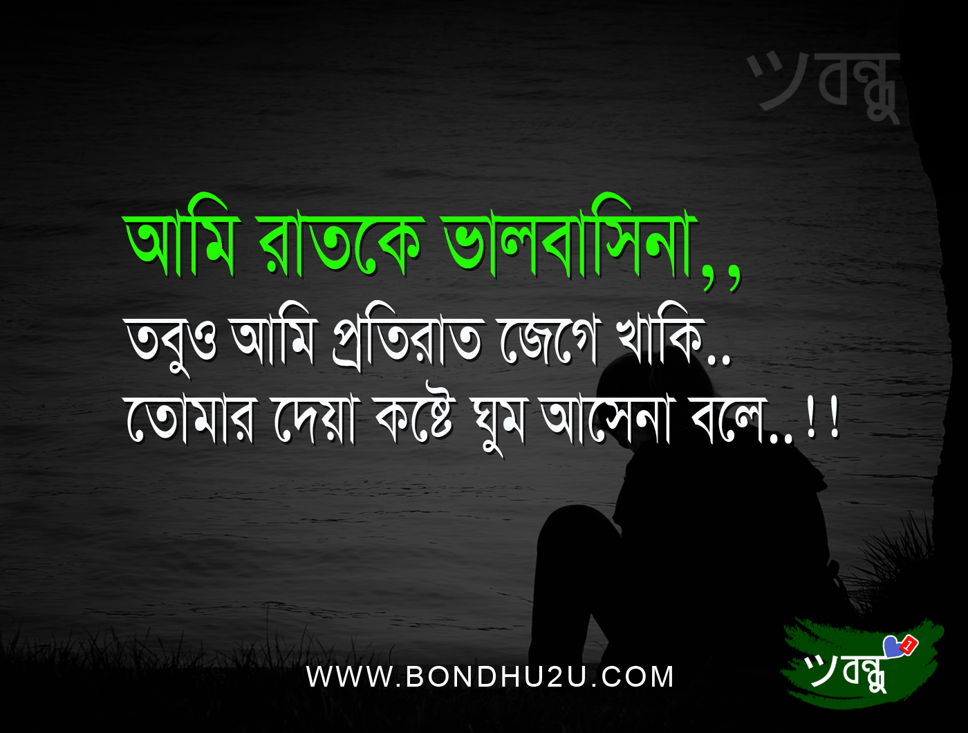 Drowing Sad Love Bangla: Sad Pic Sms In Bengali
