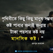 Sad Sms Bangla   Sad Status For Fb   Bangla Facebook Status Quotes   Facebook Bangla Status About Life   Bondhu2u Sms