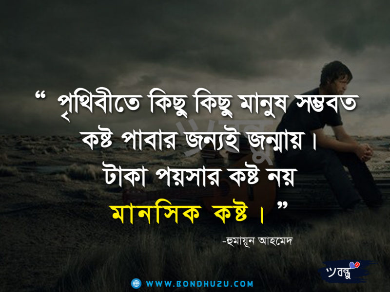 Sad Sms Bangla Sad Status For Fb Bangla Facebook Status Quotes