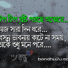 Sad Sms In English, Sad Sms Life, Sad Msg For Girlfriend, Sad Sms Collection, Love, Sad Sms,sad Love Sms For Boyfriend, Rain Day, Raining, Crying, Sadness, Koster Sms,koster Pic