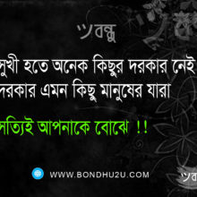 উপদেশ Sms, Upodesh, Bangla Bani Chirontoni, Bangla Bani Kotha, Bangla Bani Of Rabindranath, Famous Bengali Quotes, Bangla Love Bani, Bangla Bani Image, Bangla Bani Book, Bangla Quotes Of Humayun Ahmed,