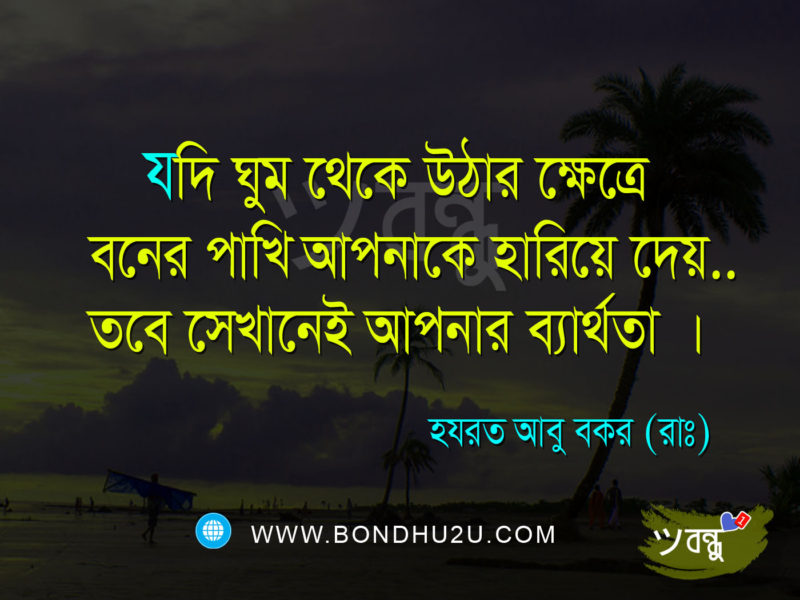 Islamic Kotha, Islamic Pic, Islamic Image, Islamer Kotha Bangla, Islamic Kotha Photo, Islamic Kotha Pic, Islamer Bani Bangla, Islamic History Bangla Pdf, Islamic Bani Picture, Bangla Allahr Bani, Upodesh, Bani
