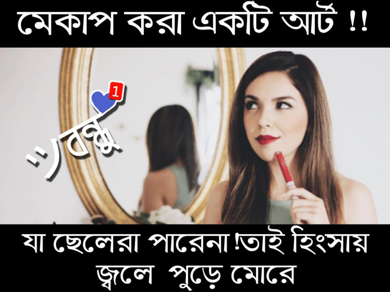 Valobashar Kotha Bangla Sms, Love Sms Girlfriend Bangla, Premer Sms In  Bengali, Valobashar Sms Kobita Bangla, Bangla Misti Premer Sms, Bangla  Valobashar Sms ...