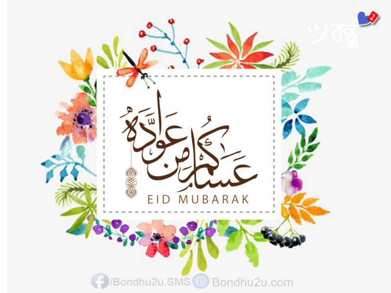 Best Bangla Eid Mubarak Sms,eid Sms Bangla,bangla Eid Mubarak Wishes Sms,happy Chocolate Day Bangla Sms