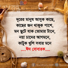 Best Bangla Eid Mubarak Sms,eid Sms Bangla,bangla Eid Mubarak Wishes Sms,happy Chocolate Day Bangla Sms,m