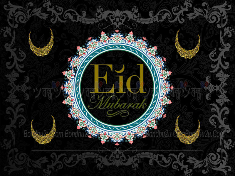 Eid Mubarak,eid Mubarak Sms,eid Sms,eid Mubarak Status Bangla,eid Mubarak Statuse English,eid Mubarak Sms English,eid Wish,wishes For Eid,eid Wishes,bangla Sms,english Sms,bondhu2u