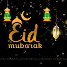 Eid Mubarak,eid Mubarak Sms,eid Sms,eid Mubarak Status Bangla,eid Mubarak Statuse English,eid Mubarak Sms English,eid Wish,wishes For Eid,eid Wishes,bangla Sms,english Sms,bondhu2u,sms Eid,edul Pitar,edul Azah