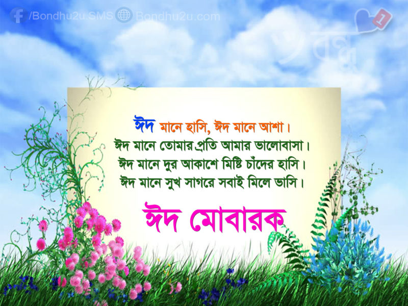 Advance Eid Sms Bangla,bangla Eid Sms 2019,bangla Text Eid Sms,eid Mubarak Bangla Shayari Image,অগ্রিম ঈদের দাওয়াত