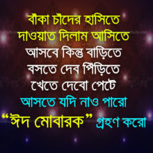 Eid Sms Bangla,eid Mubarak Bangla Sms,advance Eid Sms Bangla,bangla Eid Sms 2019,love Sms English To Bangla,eid Er Kobita Bangla,eider Dawat Bangla Sms,bondhu2u,bondhu2u New Imsge