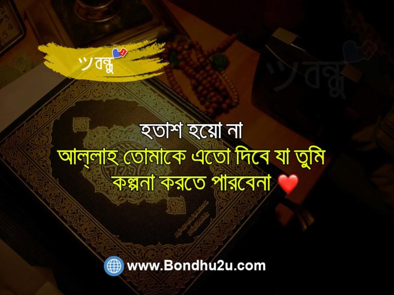 Islamic Prayers For Success,islamic Kotha, Islamic Pic, Islamic Image, Islamer Kotha Bangla, Islamic Kotha Photo, Islamic Kotha Pic, Islamer Bani Bangla
