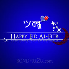 Best Bangla Eid Mubarak Sms,eid Sms Bangla,bangla Eid Mubarak Wishes Sms,happy Chocolate