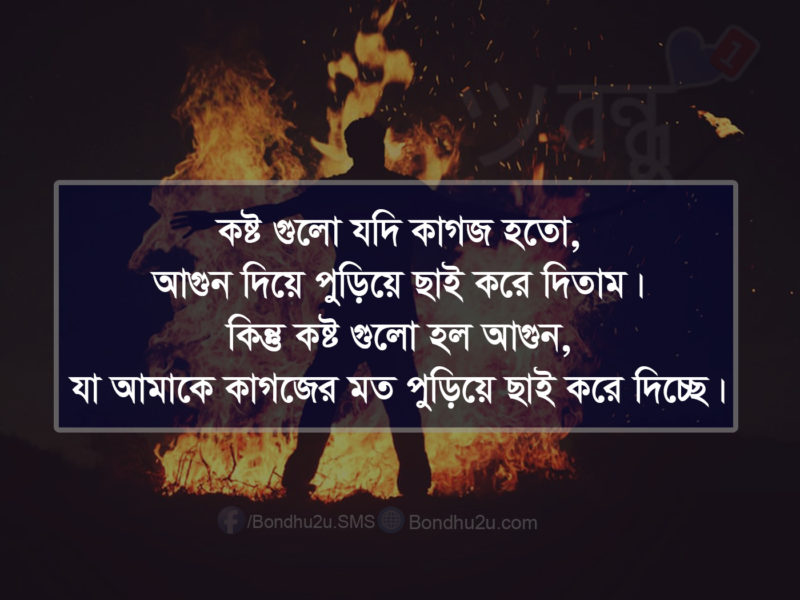 Bangla Love Sms, Bangla Koster Sms, Bangla Premer Sms, Bangla Romantic Sms, Bangla Romantic Kobita, Love Sms In Bengali, Bangla Quotes About Life, Bengali Love Poem