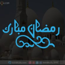 Best Ramadan Kareem wishes for 2020