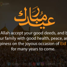 May Allah accept your good deeds and bless