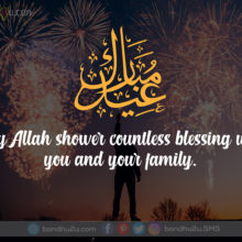 May Allah shower countless blessing upon you and your family