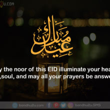 May the noor of this EID illuminate your heart