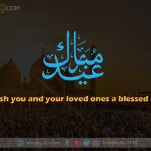 Wish you and your loved ones a blessed Eid