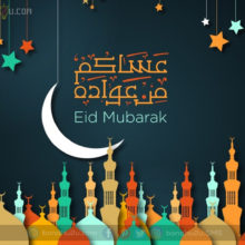 Best Eid Mubarak Wish