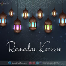 Ramadan Kareem wishes 2020